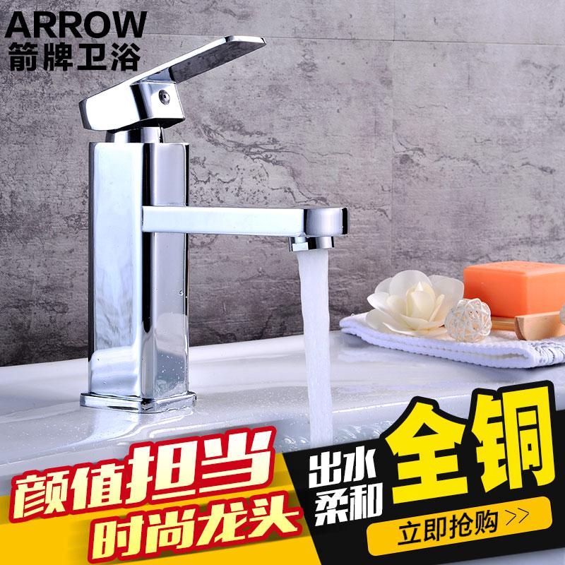 箭牌卫浴全铜洗脸面盆冷热水龙头洗手池卫生间浴室柜洗漱台水龙头