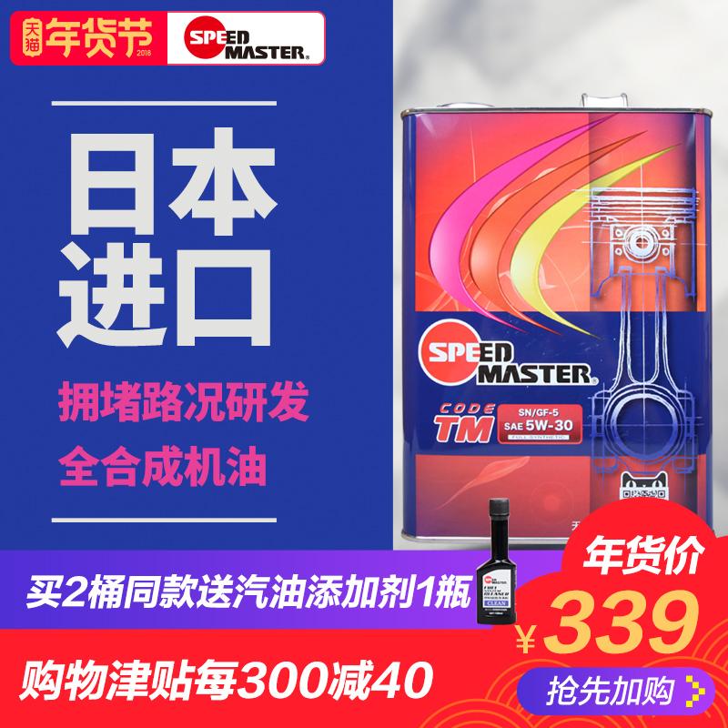 速马力日本进口汽车机油正品全合成天猫定制款润滑油SN 5W-30 4L