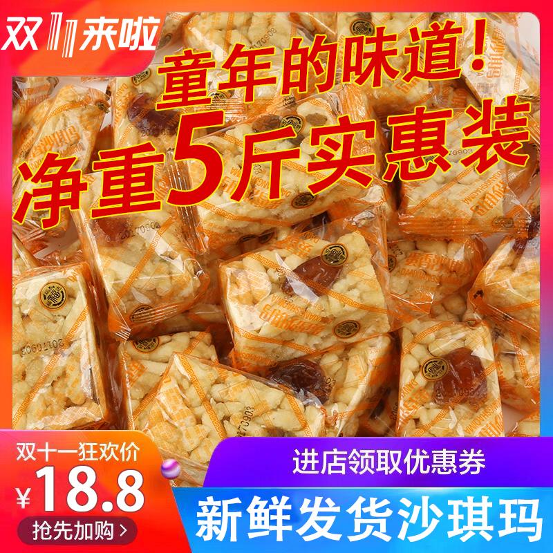 【净重5斤】新鲜发货早餐沙琪玛原味葡萄芝麻蜜枣休闲办公室零食