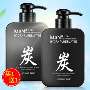 韩婵火山泥洗面奶套装男士专用控油祛痘补水保湿去黑头洁面乳组合