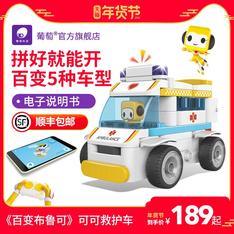 葡萄科技百变布鲁可救护车遥控拼装布鲁克玩具男女孩益智拼插积木