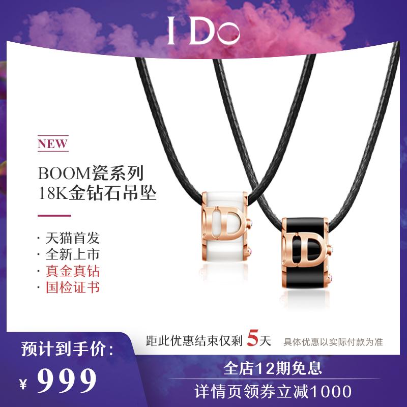 I Do BOOM瓷系列18K金真钻石锁骨项链女玫瑰金吊坠520礼物正品ido