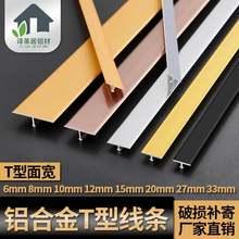 铝合金T型装饰条背景墙美缝条zh11木门包po板压条瓷砖收边条