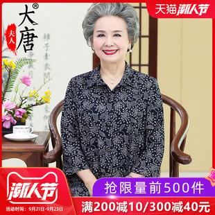妈妈夏装棉绸衬衫中老年人女长袖奶奶衣服胖太太加肥加大码上衣薄图片
