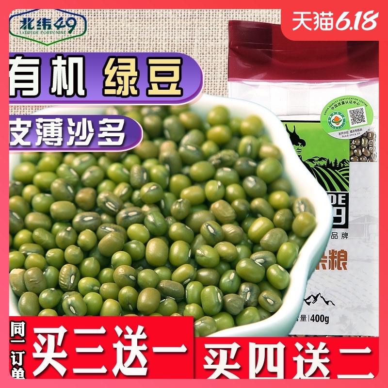 北纬49东北有机非转2019年新鲜农家能生豆芽的专用大粒小绿豆400g