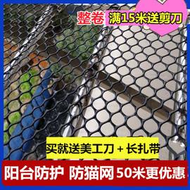 黑色塑料网格阳台防护网儿童安全网  封窗网防猫网 窗户防抛物