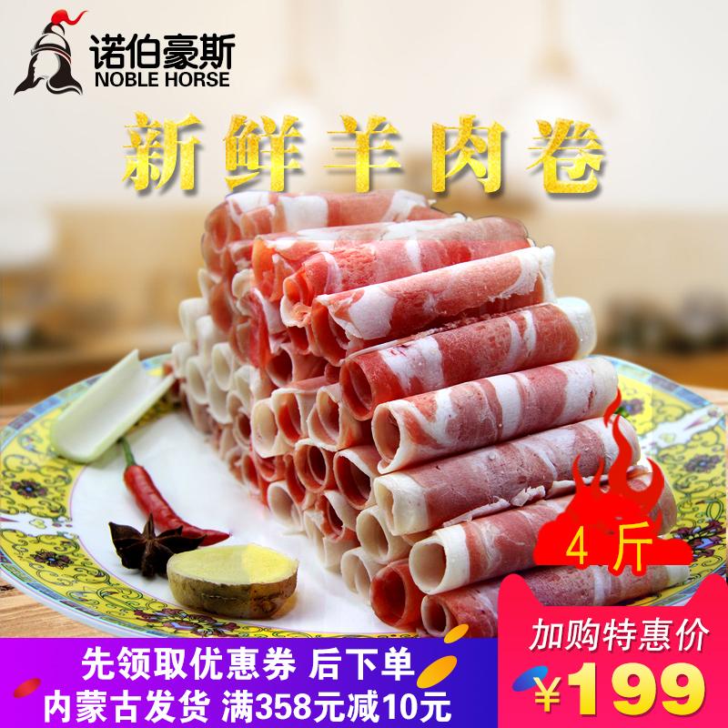 4斤内蒙羊肉片羊肉卷涮羊肉批发内蒙古新鲜冷冻火锅盒装500g*4