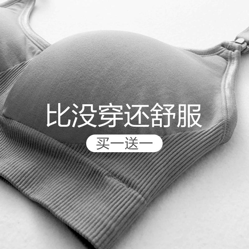 哺乳文胸喂奶不纯棉孕妇内衣女胸罩怀孕期孕期衣裤超薄款夏季套装优惠券