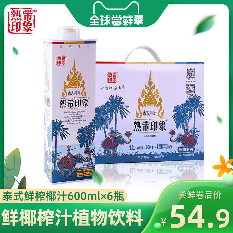 泰式鲜榨椰汁600ml*6瓶整箱特价椰奶生榨椰子汁果味植物蛋白饮料