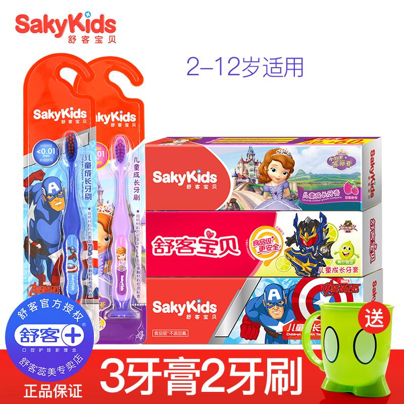 儿童牙膏牙刷套装舒客水果味2-6-12岁换牙期可舒克软毛牙刷套装