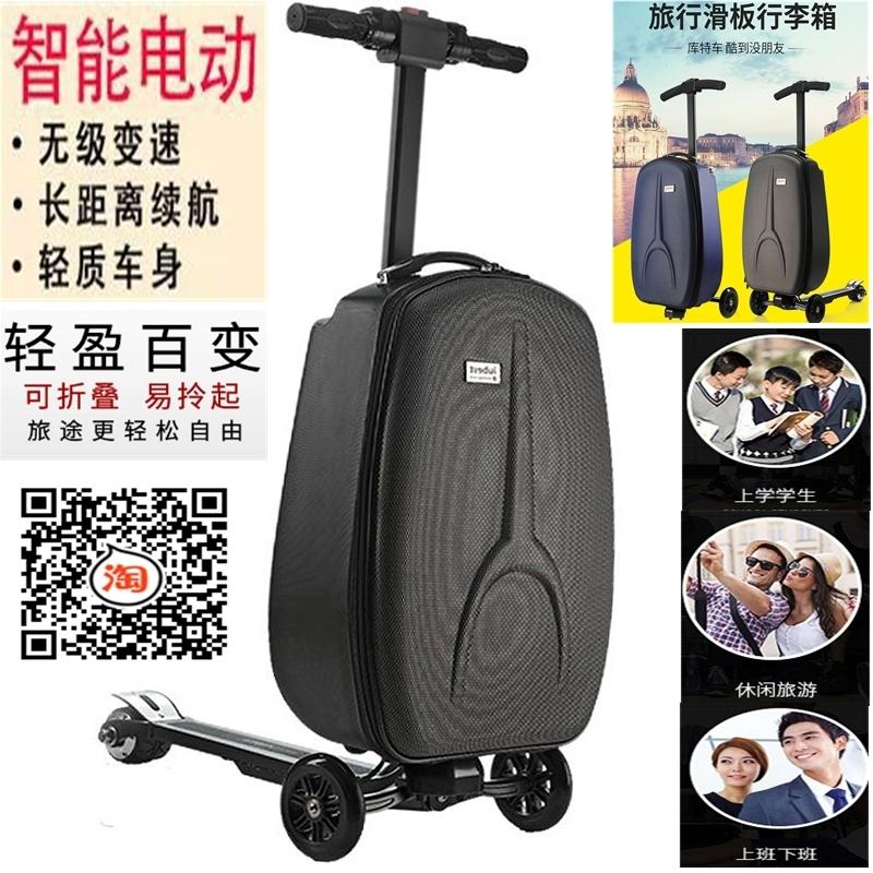 滑板车 行李箱 智能 箱包 旅行箱 电动 代步 折叠 骑行 懒人 多功能