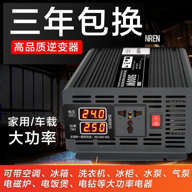 车载逆变器12V24V48V转220V大功率2000W3000W6000W家用电瓶转换器