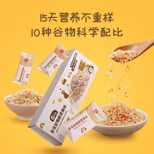 年糕妈妈优选星圃15天胚芽米五谷儿童杂粮小袋宝宝粥米小包装糙米