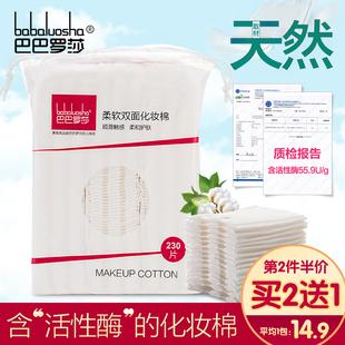 【买2送1】纯棉化妆棉卸妆棉厚5层双面双效上妆洁面粉扑工具包邮