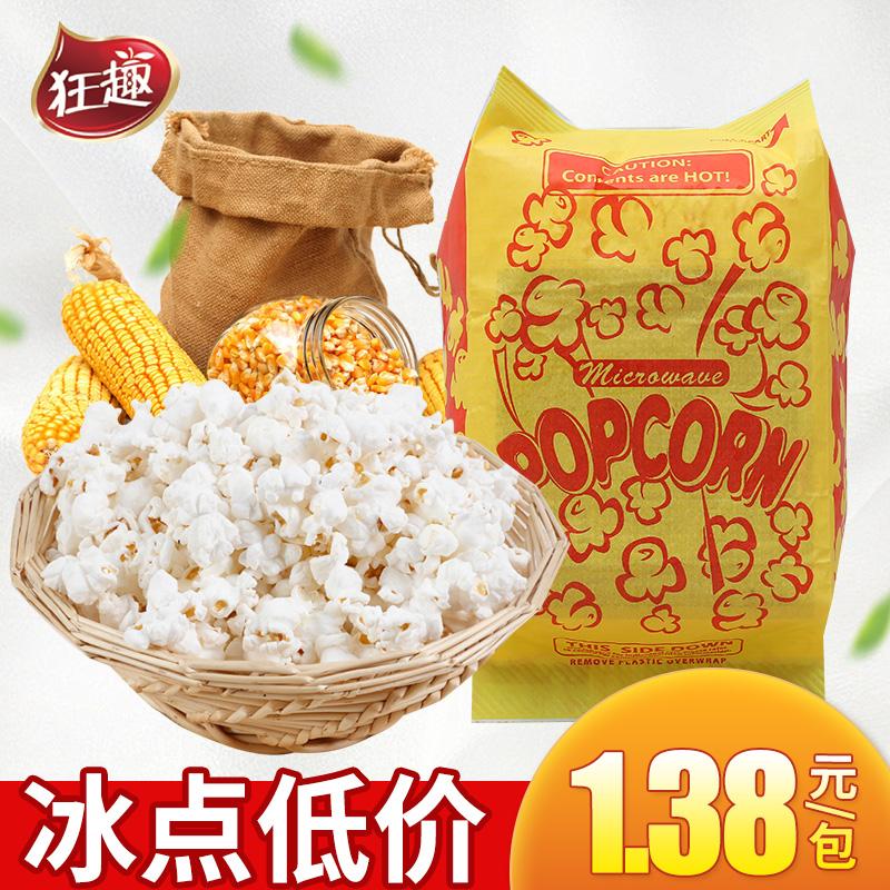 【狂趣】微波炉爆米花玉米粒奶油味休闲零食包邮袋装100g*5/10包