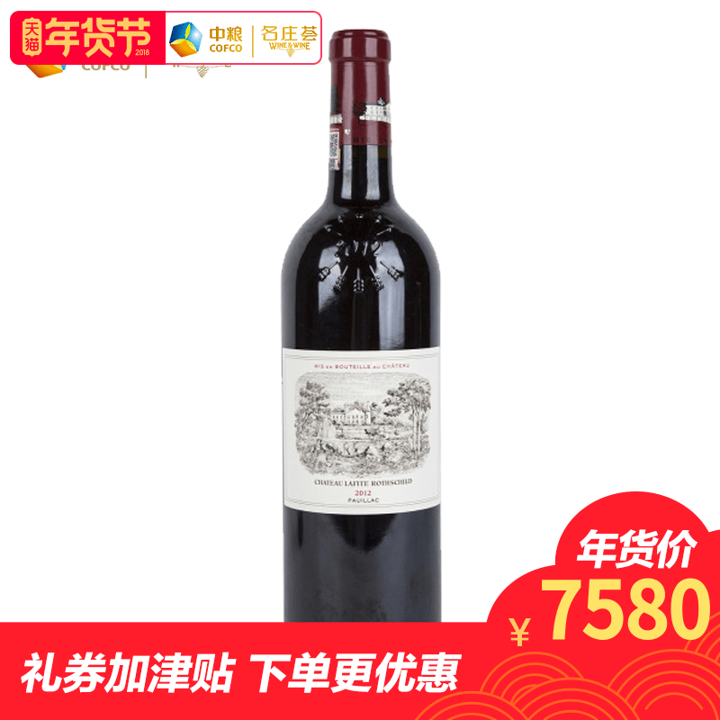 中粮名庄荟 法国红酒波尔多一级庄 拉菲城堡干红2012