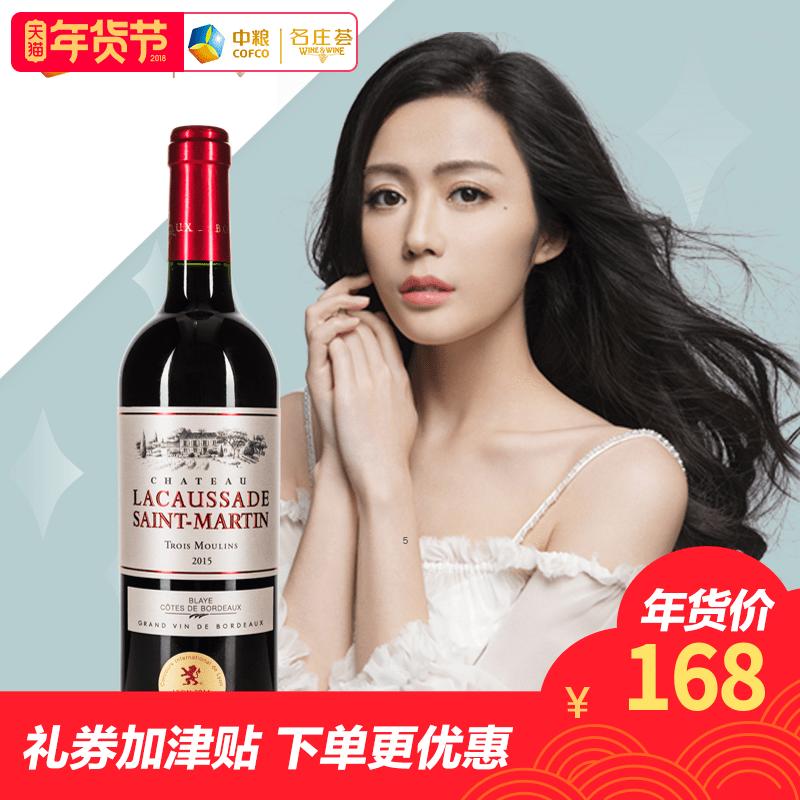 【第2件半价】中粮名庄荟 汤晶媚红酒选拉古萨圣马丁老藤红葡萄酒