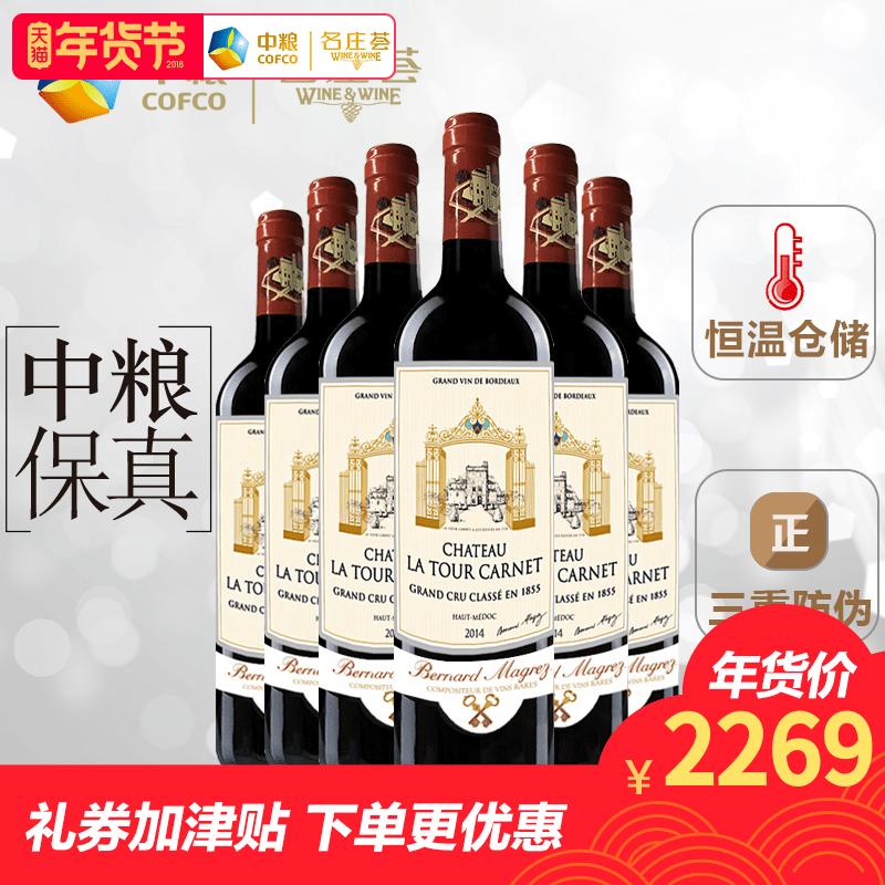 中粮 法国 进口 红酒 拉图 干红 葡萄酒 整箱