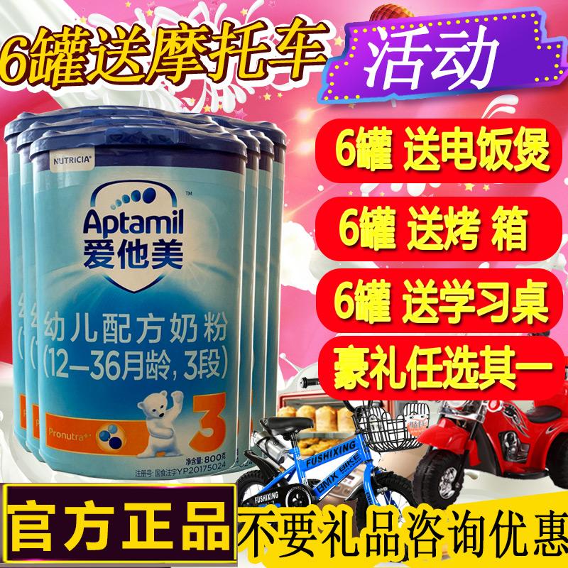 【裸价960元6罐】爱他美3段三段奶粉正品aptamil德国中文版800g