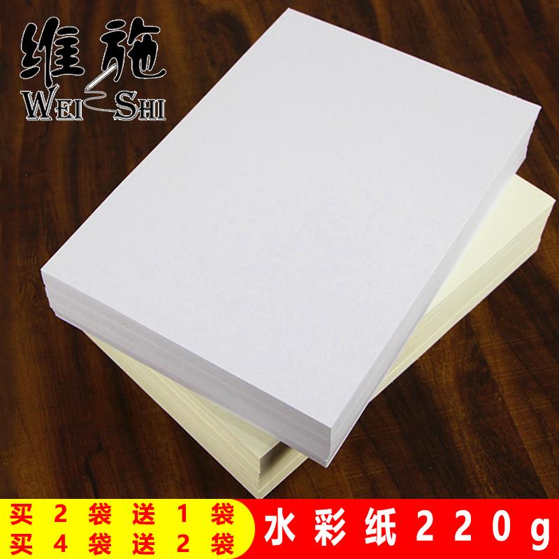 水彩纸初学者8k4开细纹160g分装220克180g手绘画纸批发100张包邮