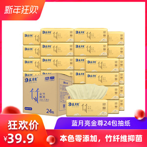 Blue Moon Draw Paper Natural Color Draw Tissue Full Box 24 Packs