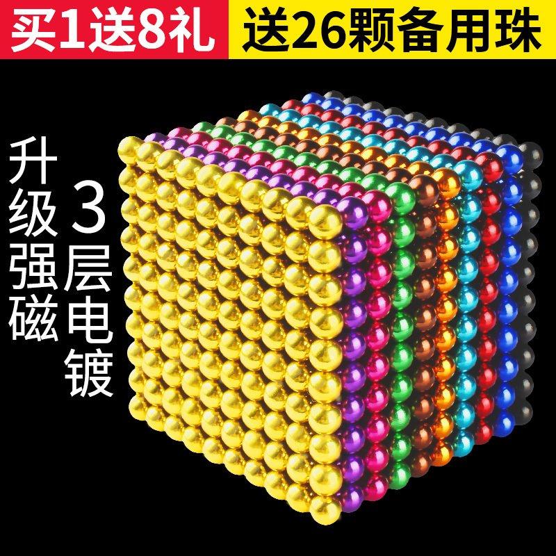 磁力球巴克球1000颗星巴八克球磁力棒吸铁磁铁磁珠马克巴基球彩色