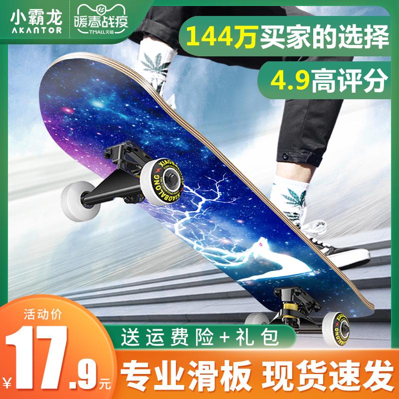 四轮滑板初学者成人男女生青少年滑板成年儿童专业双翘滑板车6岁