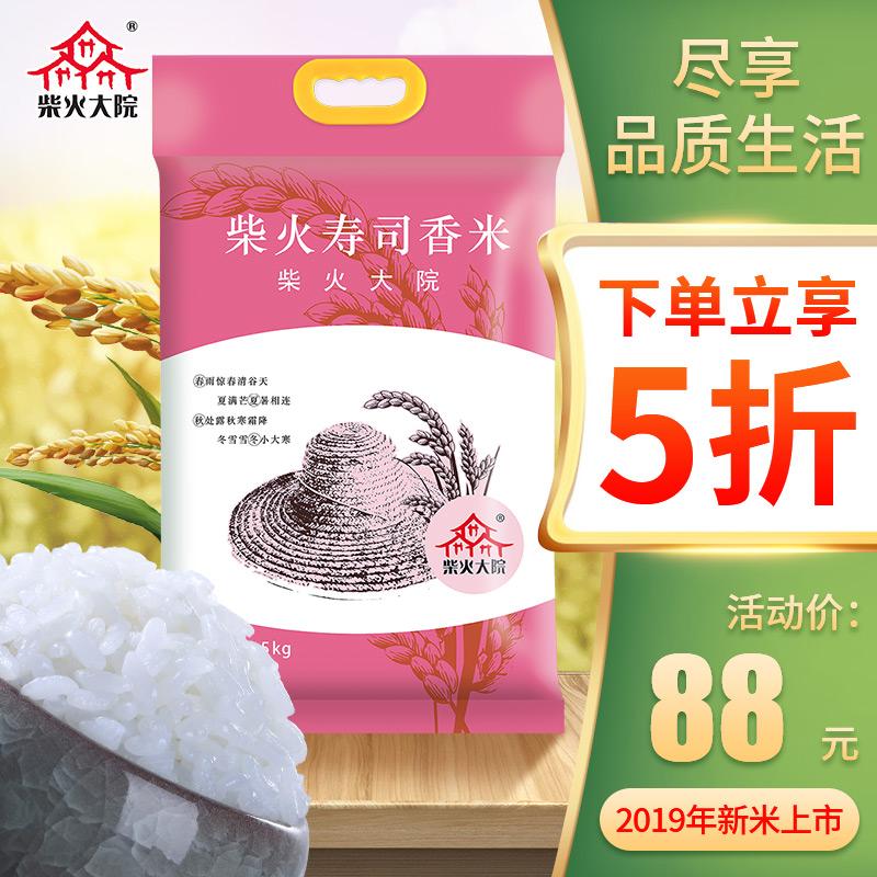 柴火大院 2019年新米寿司香米东北小町大米5kg10斤黑龙江东北香米