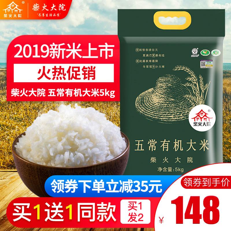 2019年新米买1送1 柴火大院有机五常大米稻花香米东北黑龙江粳5kg