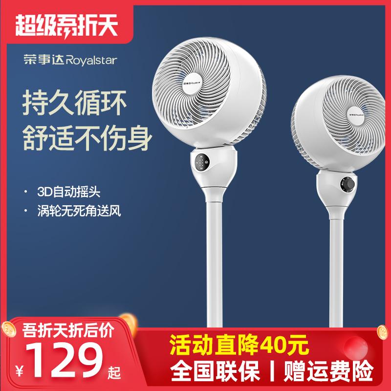 荣事达电风扇落地家用办公室立式摇头电扇涡轮对流遥控空气循环扇