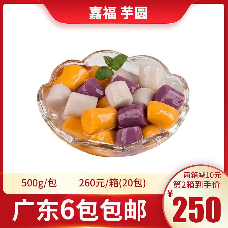 台湾手工芋圆 鲜芋仙草奶茶甜品原料地瓜紫薯元宵汤圆 全嘉福500g