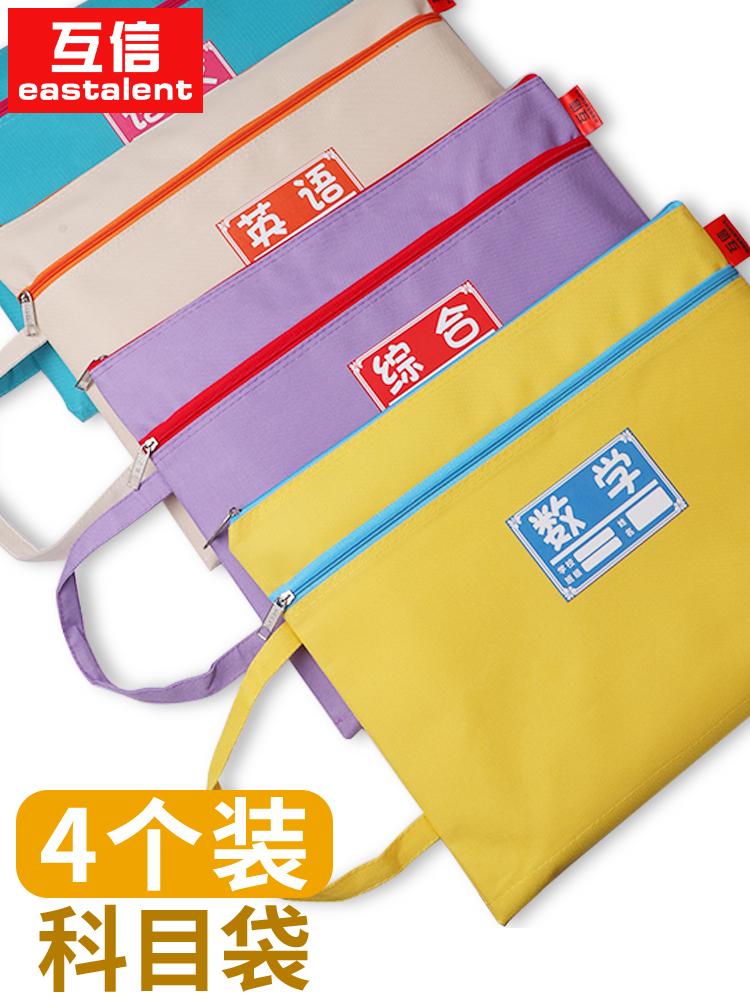 科目分类文件袋拉链语文数学英语帆布A4小学生用科目袋大容量装卷子试卷收纳袋书袋补习补课学习考试拎书袋