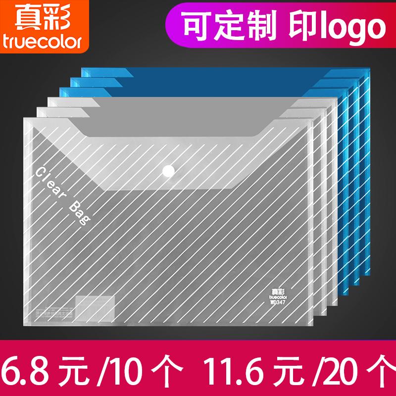50个真彩透明文件袋A4加厚按扣袋资料档案袋收纳办公用品可定制