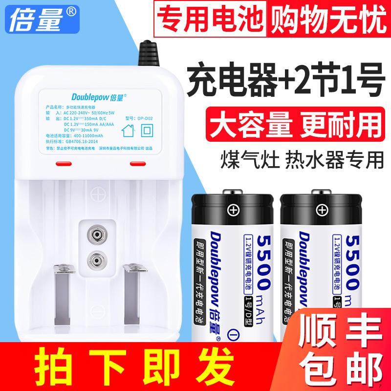 倍量1号充电电池套装通用一号电池燃气煤气灶热水器D型大号可充电