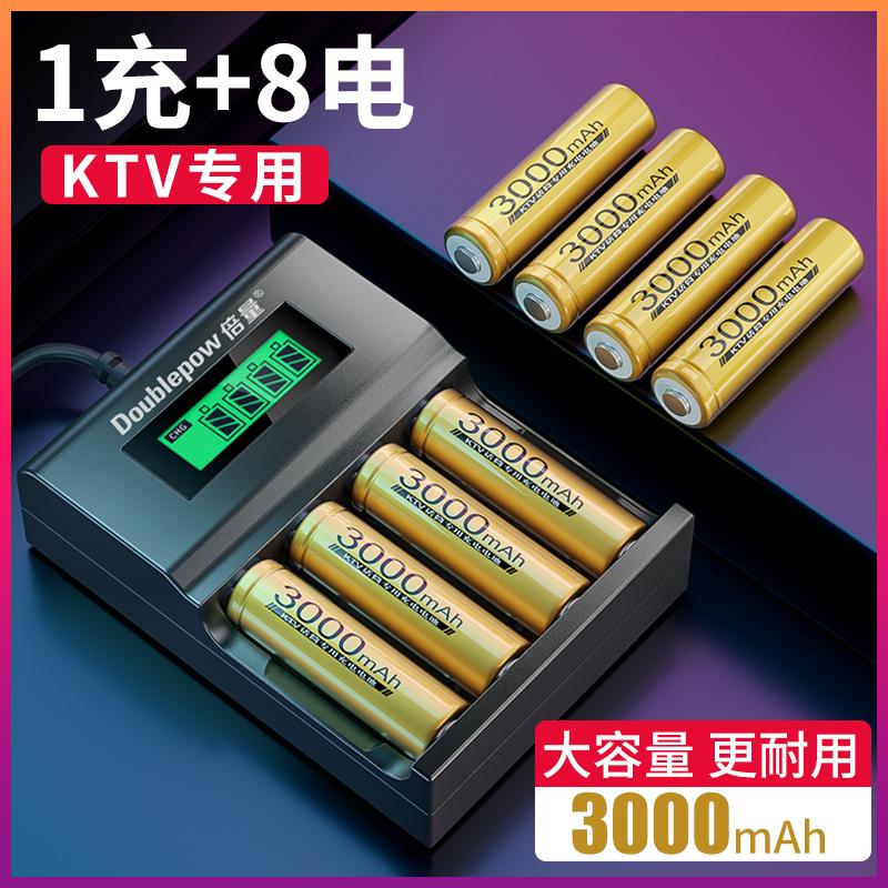 倍量5号充电电池KTV话筒7号镍氢五号3000型替代1.5v锂可充七号aaa满20元减5元