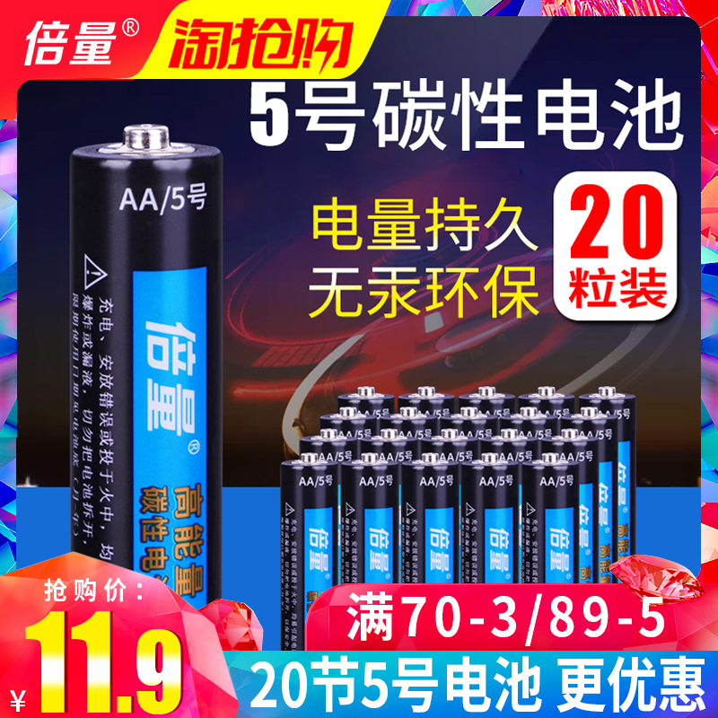 倍量 碳性电池5号电池20节五号正品AA电池批发儿童玩具电视遥控器鼠标挂钟通用原装一次性普通干电池1.5V批发