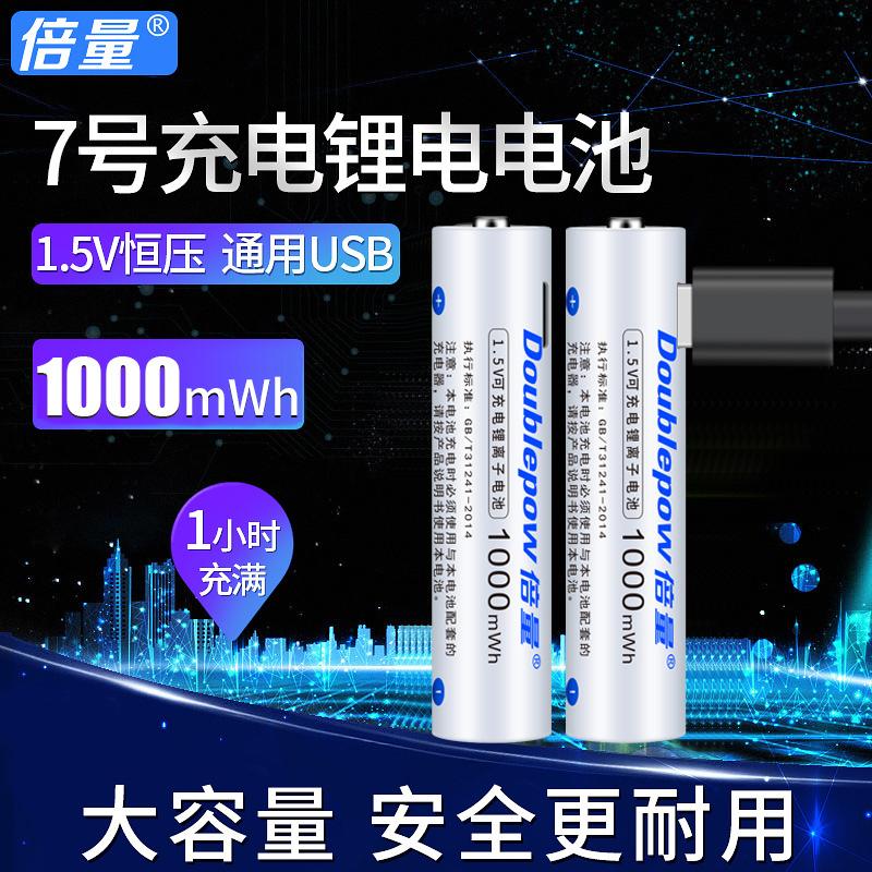 倍量七号USB充电锂电池大容量充电电池7号AAA玩具遥控1.5V恒压