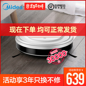 Midea sweeping robot household automatic intelligent cleaning mop all-in-one cleaner