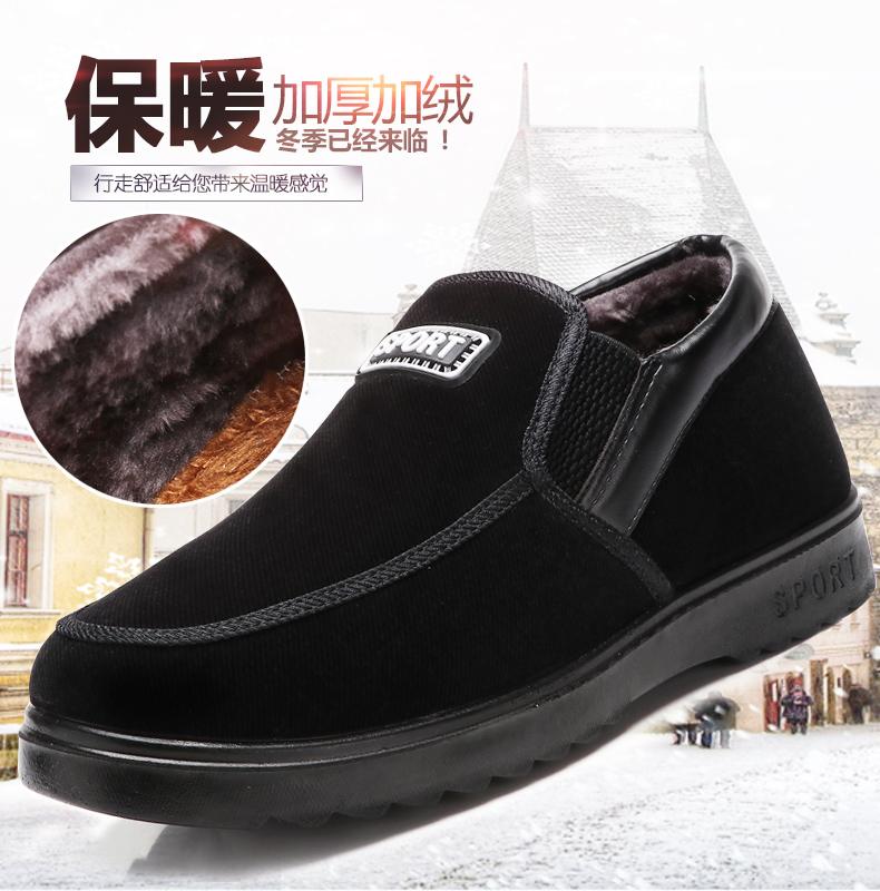 百庆隆中老年男士休闲鞋老北京布鞋冬季加绒保暖爸爸鞋防滑男棉鞋