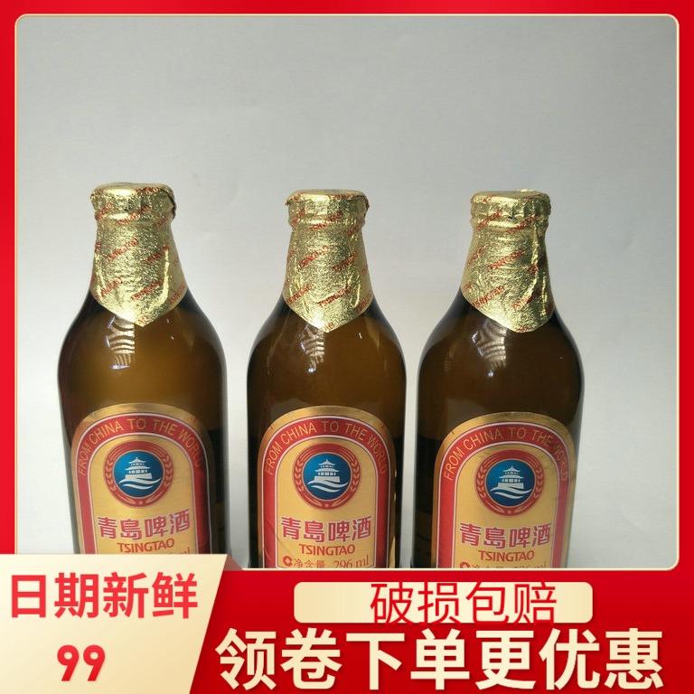 新货青岛啤酒296ml*24瓶 青岛小金质 小棕金 小棕瓶 金质小玻璃瓶