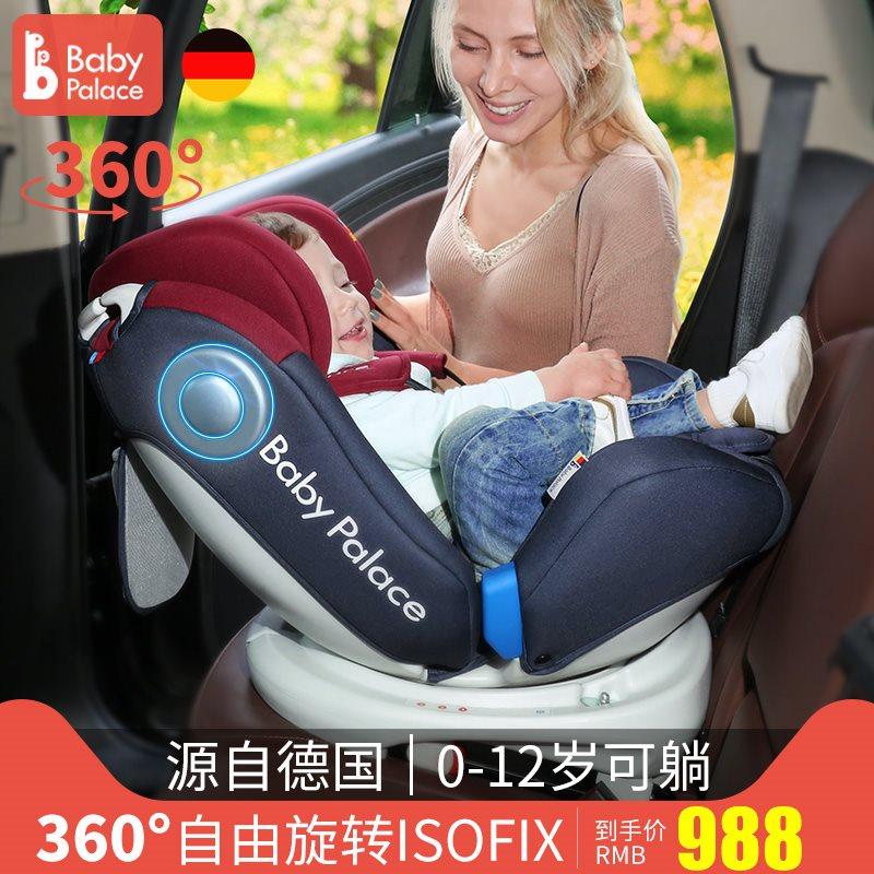 德国儿童安全座椅360度旋转宝宝4档简易汽车用婴儿0-12岁车载便携