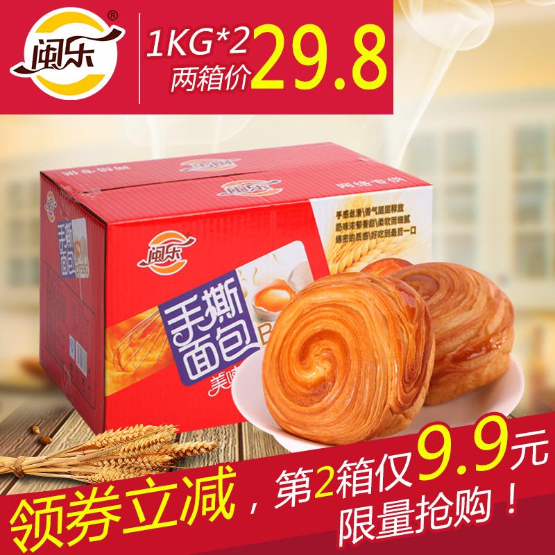 闽乐手撕面包 整箱早餐小面包口袋手撕包蛋糕点心零食批发原味1kg