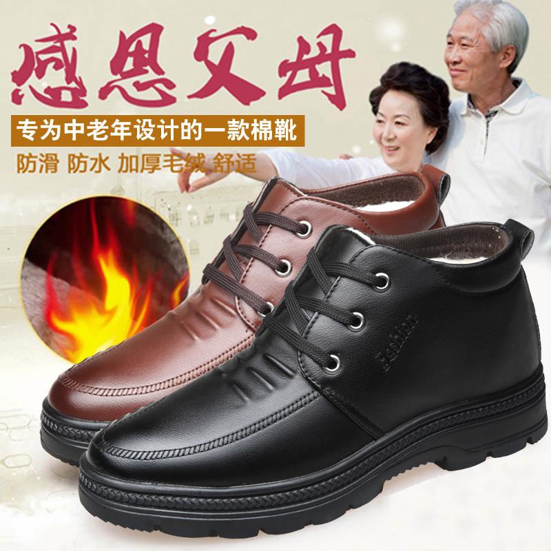 爸爸鞋冬季加绒保暖休闲鞋软底皮鞋男中老年男鞋2019新款棉鞋子男