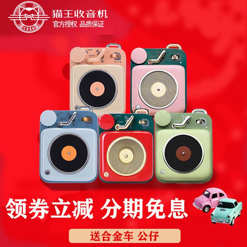 猫王收音机 MW-P1原子唱机B612迷你复古蓝牙音箱智能便携AI小音响