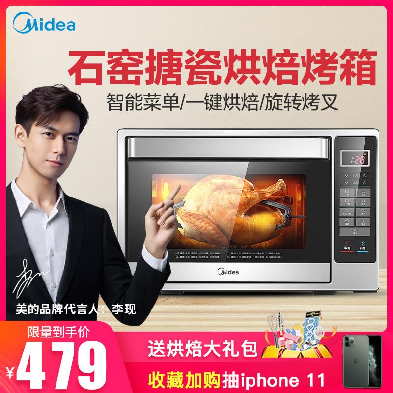 Midea/美的 T4-L326F电烤箱家用烘焙多功能全自动智能大容量烤箱