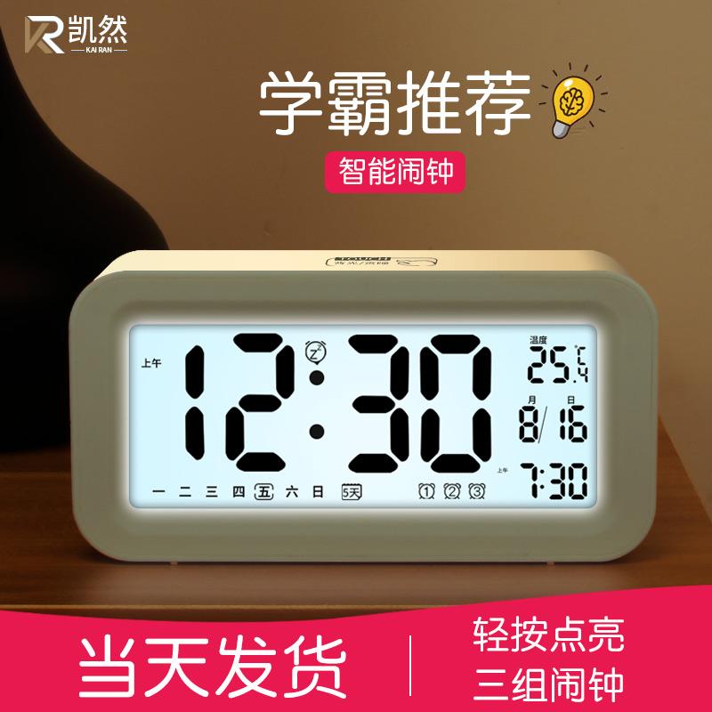 闹钟2021新款学生专用儿童闹铃静音数字桌面电子时钟钟表智能夜光
