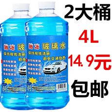汽车玻璃水防冻雨刮水冬季车用雨刮精30零下-35雨刷精防冻型-25度