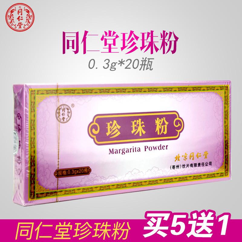 买五送一】北京同仁堂珍珠粉正品0.3g*20瓶内服外用面膜粉