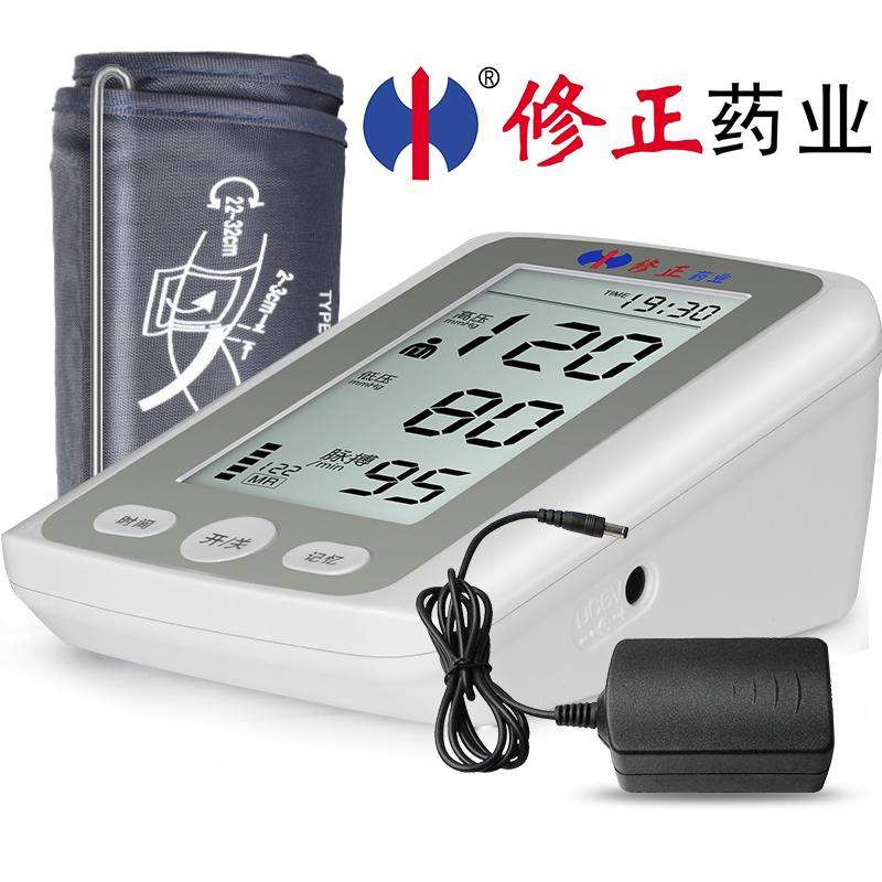 修正 HK-810 家用上臂式全自动高精准 电子血压计