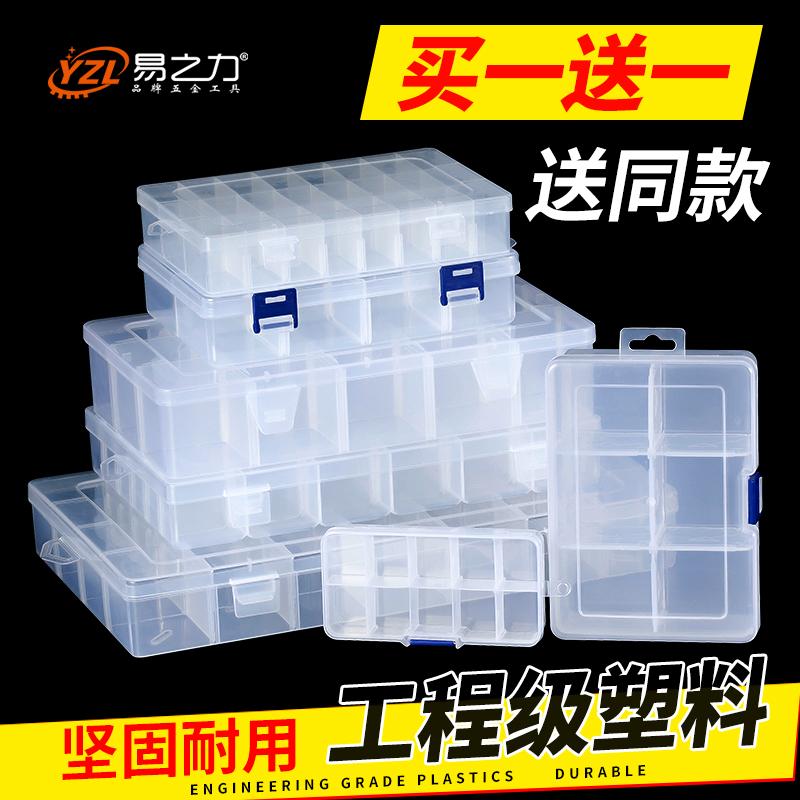 [¥5.6]零件盒多格塑料透明工具分类箱电子元器件格子带盖小螺丝盒子收纳